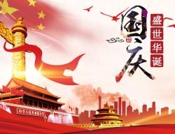 江苏安瑞四氟防腐设备有限公司祝大家国庆节快乐!