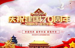 江苏安瑞四氟防腐设备有限公司祝大家国庆快乐!