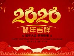 江苏安瑞四氟防腐设备有限公司祝大家新年快乐!