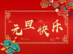 江苏安瑞四氟防腐设备有限公司祝大家元旦快乐!